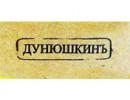 Дунюшкинъ